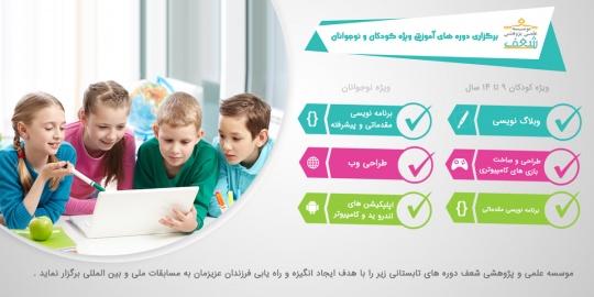 برگزاری دوره های تابستانی ویژه کودکان و نوجوانان