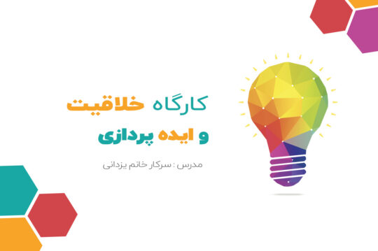 کارگاه خلاقیت و ایده پردازی